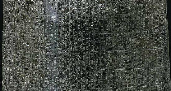 Vista detallada de la parte inferior del Código de Hammurabi