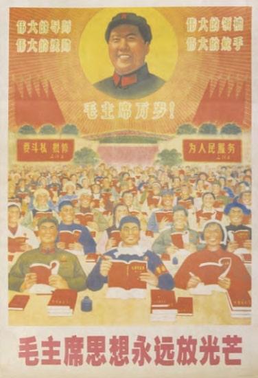 Representación de un aula repleta de jóvenes que miran al frente (hacia el futuro) con Mao coronando la composición